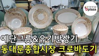 동대문종합시장 예단그릇,예단반상기,혼수그릇,유기그릇,방…