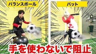 【アバ参戦】ゴールを守れ!UUUMサッカー部でPK対決!どのアイテムがキーパー最強なのか検証してみた!