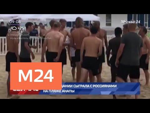 Игроки сборной Дании сыграли в пляжный футбол в Анапе - Москва 24