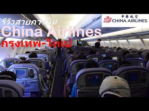 รีวิวสายการบิน China Airlines เส้นทาง กรุงเทพ ไป ไทเป เที่ยวบินที่ CI838