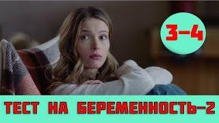 ТЕСТ НА БЕРЕМЕННОСТЬ 2 СЕЗОН 3 СЕРИЯ (сериал, 2019) первый канал Анонс