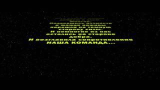 Звездные войны. Эпизод 10. Последняя надежда. (IT аутсорсинг)(, 2016-06-24T11:27:52.000Z)