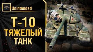 Тяжелый танк Т-10 - обзор от Unintended [World Of Tanks]