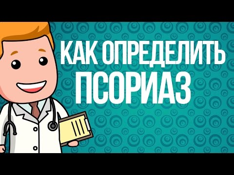 Как определить псориаз самому - YouTube