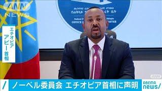 ノーベル委が異例の声明 エチオピア首相に「懸念」(2020年11月19日) - YouTube