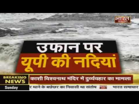भारी बारिश के कारण उफान पर Uttar Pradesh की नदियां।