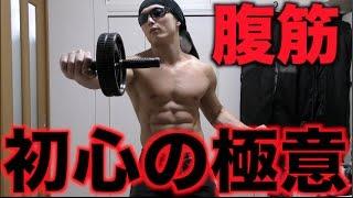 【筋トレ】腹筋ローラーを立ちコロでやる為の究極極意!