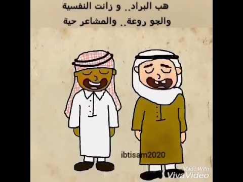 اغنية هب البراد وزادت النفسيه Youtube