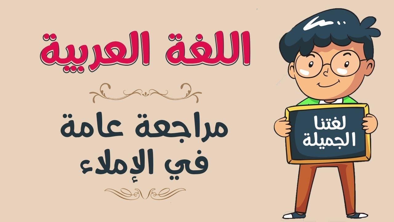 اللغة العربية مراجعة عامة في الإملاء Youtube
