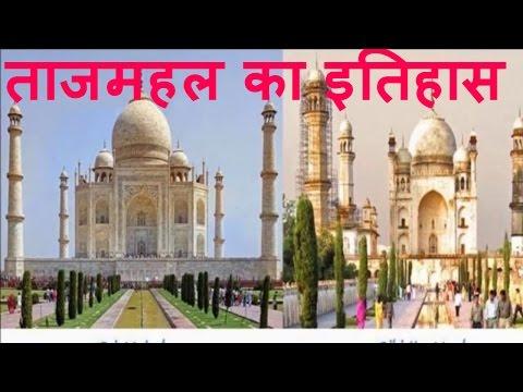 ताजमहल का इतिहास और उसका रहस्य The Taj Mahal History and Mystery In Hindi/Urdu