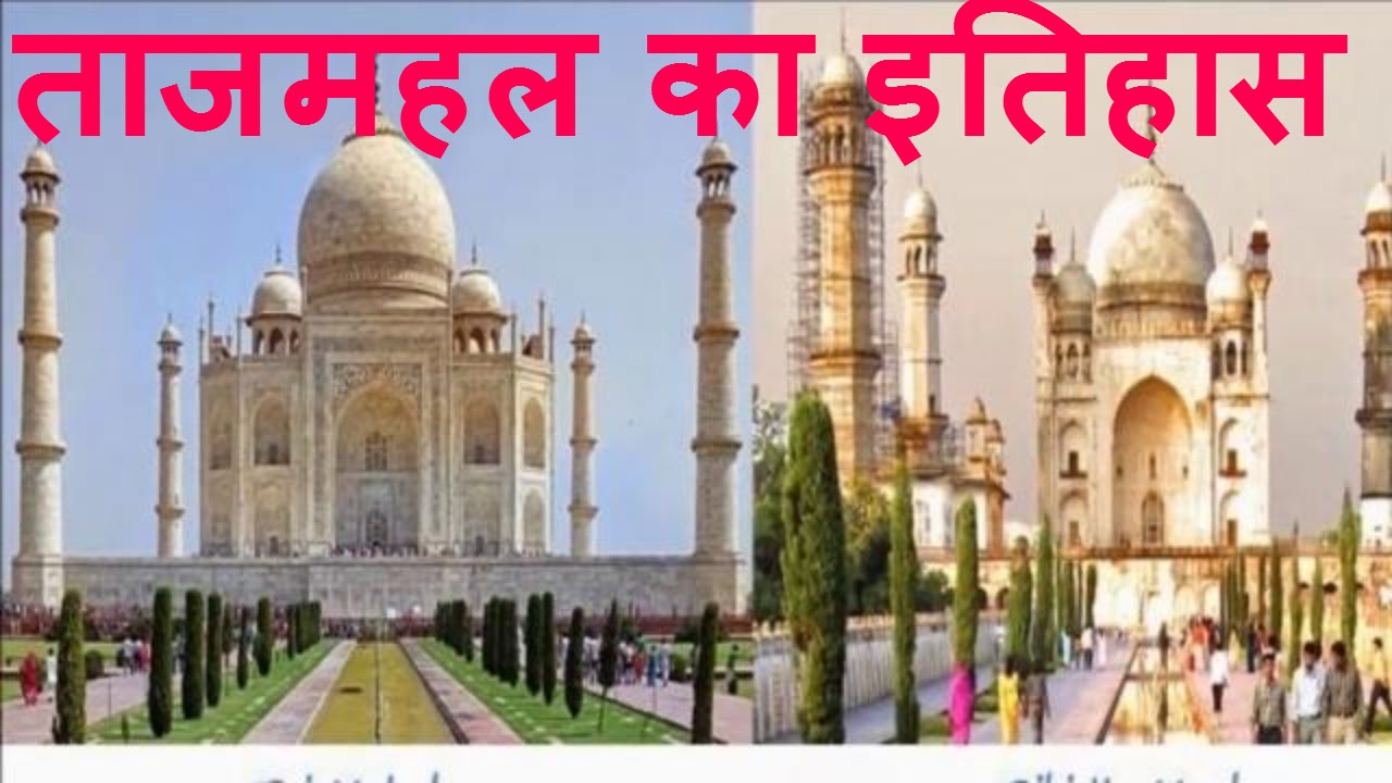 paragraph on taj mahal in hindi