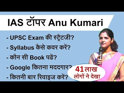 IAS टॉपर अनु कुमारी की Strategy | UPSC 2nd Topper Anu Kumari Talks With Students For 2019 Exam