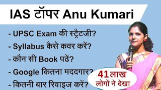 IAS टॉपर अनु कुमारी की Strategy | UPSC 2nd Topper Anu Kumari Talks with Students for 2019 Exam