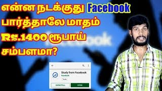 Facebook பார்த்தாலே மாதம் 1400 ரூபாய் சம்பளம் | how to use study from facebook in tamil | earning