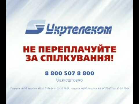 Ukrtelecom низкие тарифы