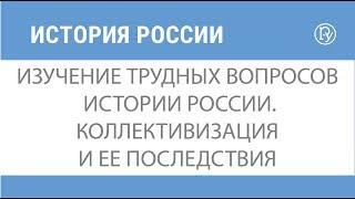 Изучение трудных вопросов истории России. Коллективизация и ее последствия