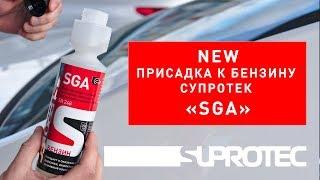 SGA: присадка в бензин – новый продукт «Супротек». Экономия бензина. Очистка форсунок.