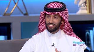 #مجموعة_إنسان - عبد الله البندر: أخي سلطان يدعمني ويقسو علي بتوجيهاته #رمضان_يجمعنا