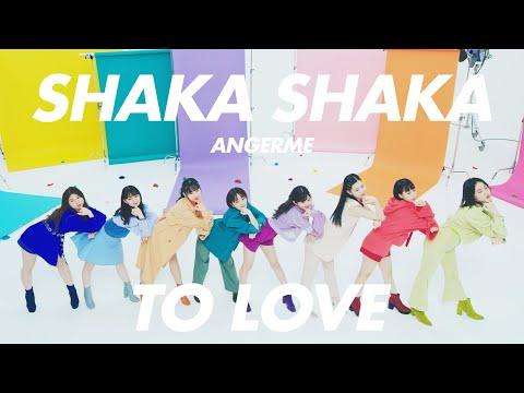 アンジュルム「SHAKA SHAKA TO LOVE」