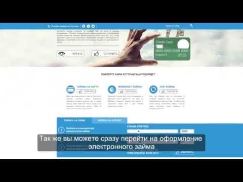 Займы на Qiwi, Webmoney, Яндекс.Деньги - Как найти подходящий онлайн займ