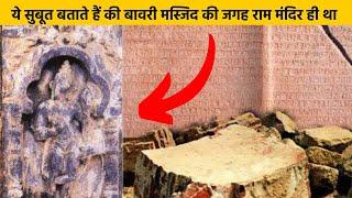अयोध्या में राम मंदिर होने के 10 सुबूत- 10 Proofs of Ram Mandir In Ayodhya