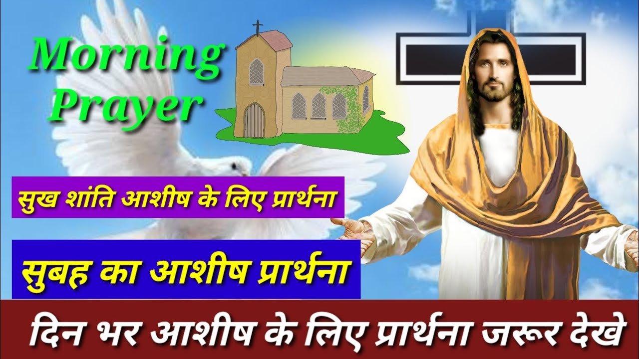 दुःख सुख में बदल जायेगा   Morning Prayer   सुबह का सामर्थी प्रार्थना   सुख शांति आशीष के लिए प्रेयर