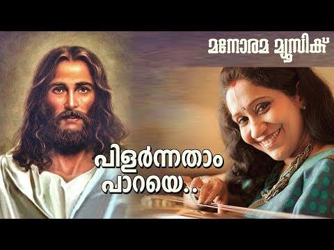 Pilarnnatham Paraye - Christian Devotional - Sujatha