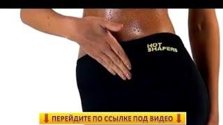 Артемис Шорты Для Похудения Купить