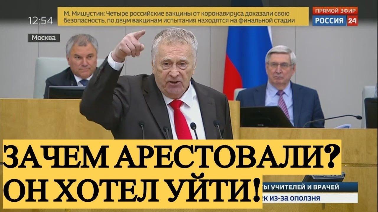 ЖÈСТЬ! Жириновский МОЧИТ Кремль ЗАЩИЩАЯ Фургала! ПОЛНЫЙ РАЗНОС