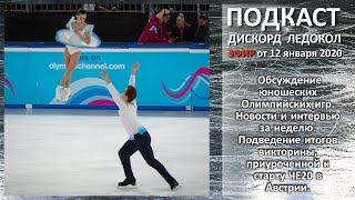 Обсуждение юношеских Олимпийских игр Новости и интервью за неделю Подведение итогов викторины