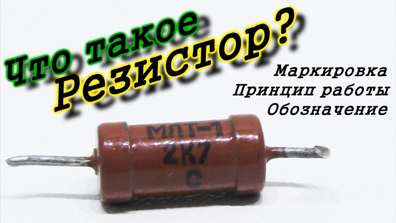 Все что нужно знать про резистор. Принцип работы, Маркировка, Обозначение