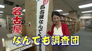 【名古屋市公式】行ってみようよ!知の宝庫 図書館