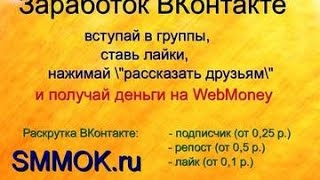 SMMOK ЗАРАБОТАЙ 100 РУБЛЕЙ В ДЕНЬ НА СТРАНИЦЕ ВК !!!