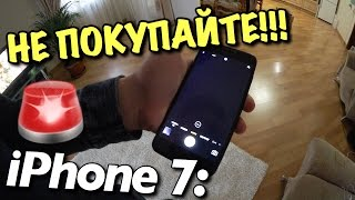 iPhone 7 - ГОВНО! НЕ ПОКУПАЙТЕ!!! / Андрей Мартыненко