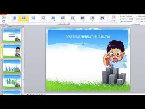 VDO แนะนำการใช้โปรแกรมนำเสนอผลงาน Powerpoint 2010