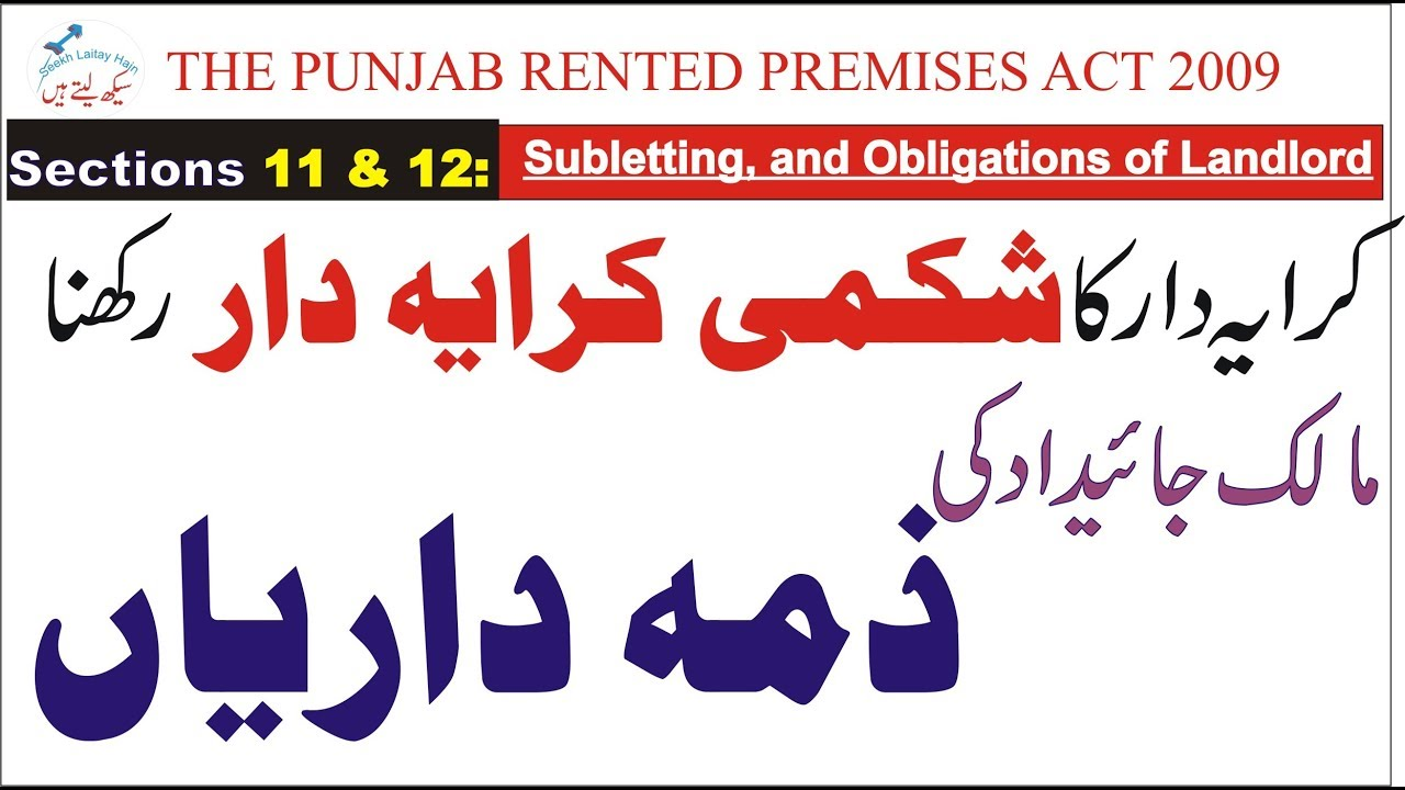 Subletting rented premises and obligation of landlord by SLH in Urdu/Hindi  (Pakistan)
