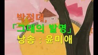 문학집배원 도종환의 시배달 - 박정대,「그대의 발명」 …