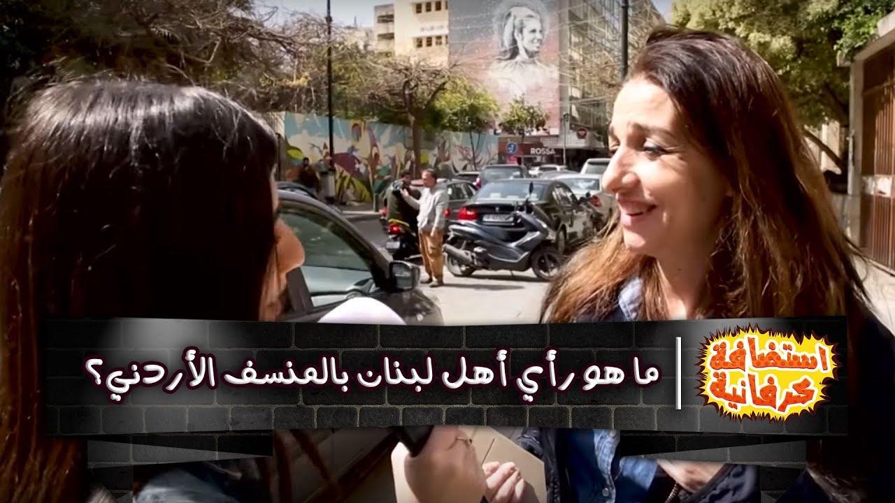 ما هو رأي أهل لبنان بالمنسف الأردني؟ - تقارير كرفانية - كرفان