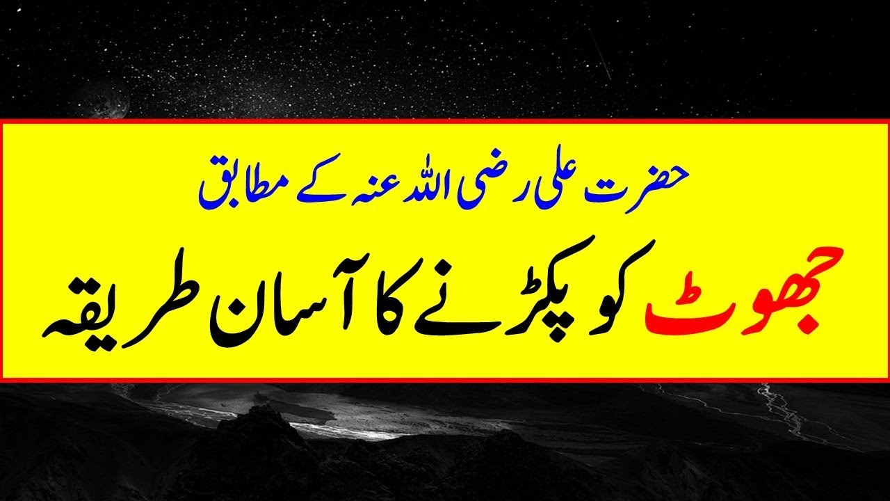 How To Detect Liars And Cheaters According To Hazrat Ali R A In Urdu And Hindi Youtube