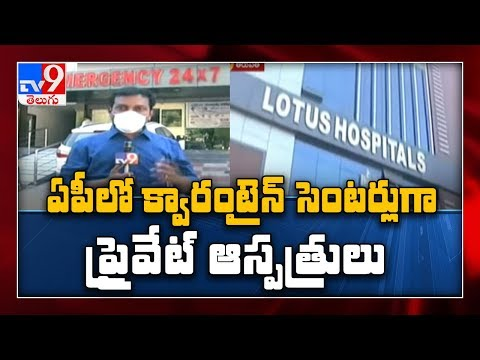 Coronavirus Outbreak : Private Hospitals As Quarantine Centers In Tirupati - TV9