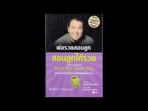 หนังสือเสียง RICH DAD'S RICH KID SMART KID - พ่อรวยสอนลูก สอนลูกให้รวย ep 1/9