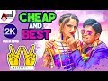 Victory 2 | Cheap & Best | New 2K Video Song | Sharan | Asmitha Sood | Arjun Janya | Tarun Talkies