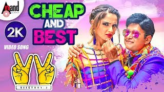 Victory 2 | Cheap & Best | New 2K Song | Sharan | Asmitha Sood | Arjun Janya | Tarun Talkies