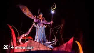 Repeat youtube video 2014台中燈會主燈秀