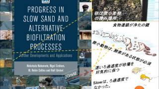 生物浄化法の考えが世界へ 松江NPOセミ