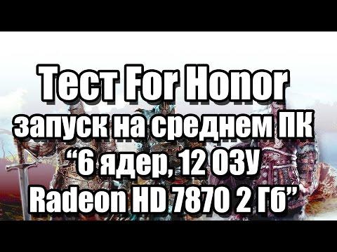 Тест For Honor (beta) запуск на среднем ПК (6 ядер, 12 ОЗУ, Radeon HD 7870 2 Гб)