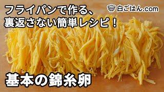 「錦糸卵」フライパンで裏返さずの簡単な作り方