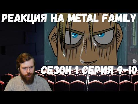 Реакция на Metal family: Сезон 1 Серия 9-10 (18+)