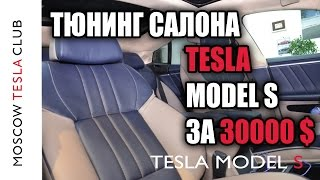 Тюнинг салона Тесла за $30.000. Часть 2 - обзор владельца - Tesla with new interior for $30K Part 2(Тюнинг салона Тесла за $30.000. Часть 2 - обзор владельца - Tesla with new interior for $30K Part 2 Первая часть видео - обзор дораб..., 2015-11-20T09:17:05.000Z)