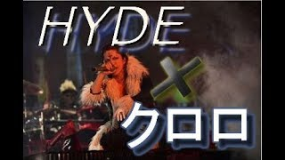 Hyde クロロ
